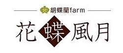花蝶風月ロゴ